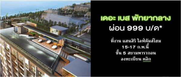 Base Condo Pattaya by Sansiri